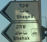 The Great Israeli Road Sign Debate