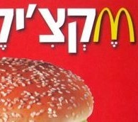Around the World in 17 McDonald's Placemats
